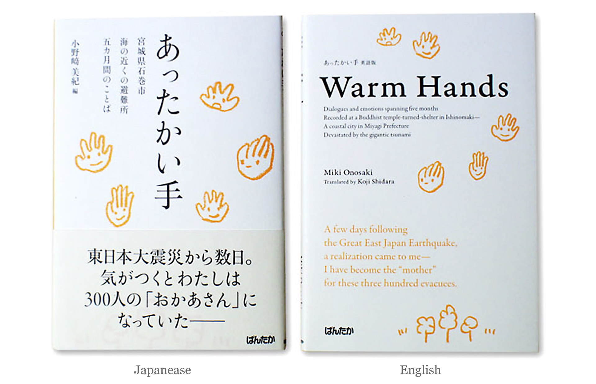 Warm Hands — a Book of Poems - Nursery School Start-up Support Site